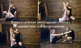 Коррекционная (восстановительная) гимнастика для спортсменов