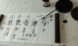 Культура Китая. Письменность. Начало начал.