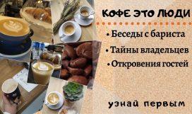 кофе бизнес интервью беседа