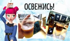 Холодные напитки для дома Освежись